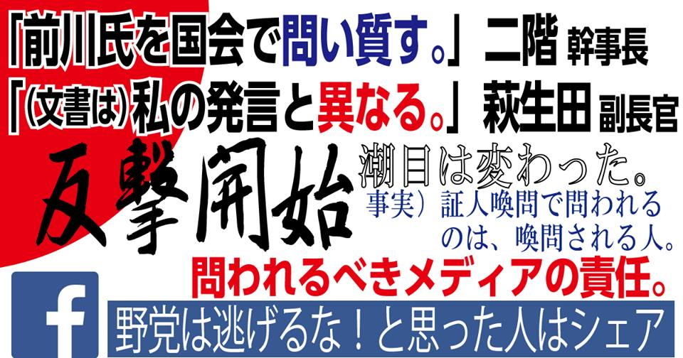 【反撃の自民】二階幹事長「前川氏を国会で問いただす」マスコミの責任は?【反撃開始と思ったらシェア】