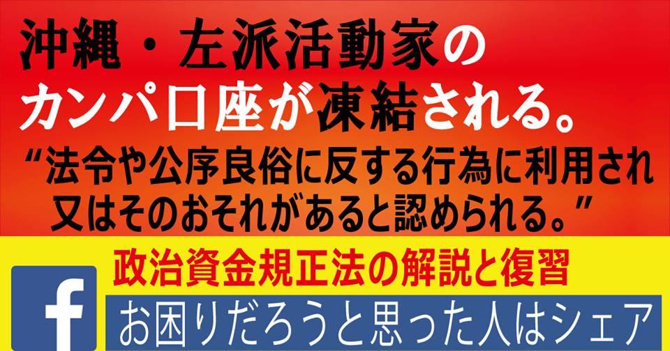 沖縄の左派活動家・カンパ口座が凍結される。「公序良俗に反する行為に利用されるおそれがある」として【さぞや生活にお困りだろうと思ったらシェア】