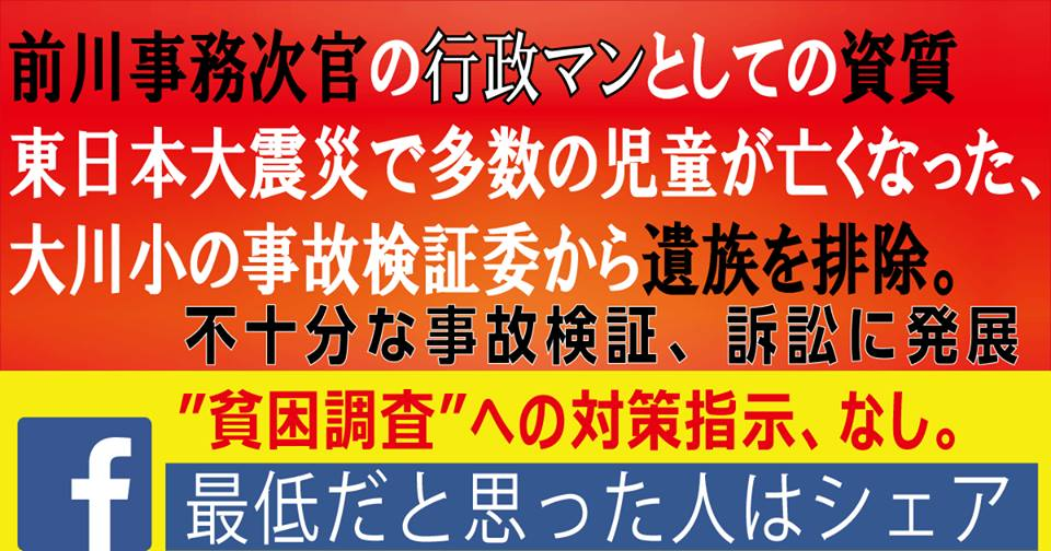 【前川氏の行政マンとしての資質】東日本大震災で多数の児童が亡くなった大川小の検証委から遺族を排除していた(国会動画)【最低だと思ったらシェア】