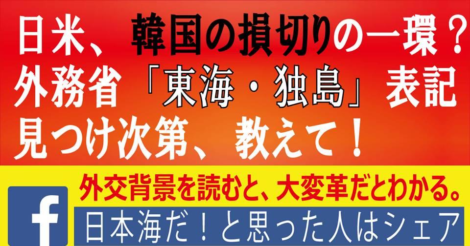 【五輪中だから拡散】東海・独島表記を見つけ次第教えてくださいby外務省【日本海!と思った人はシェア】