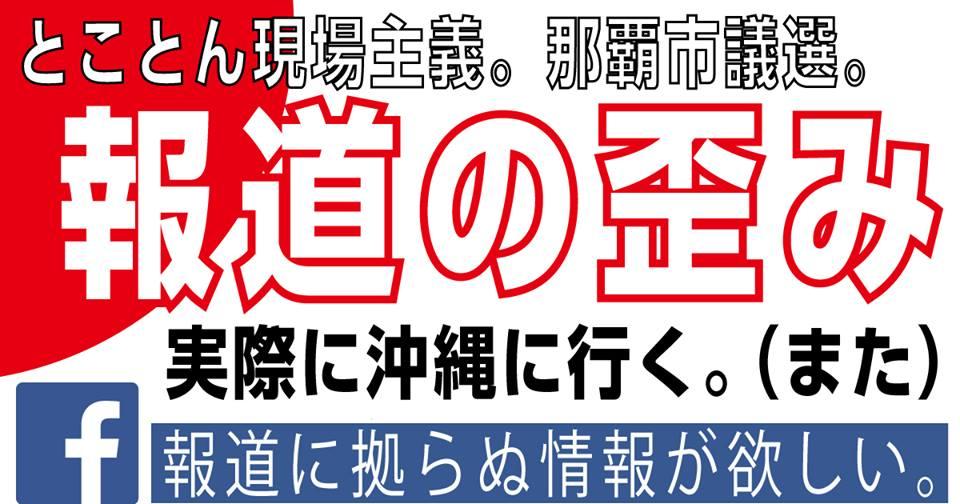 【沖縄を知ろう!】とことん現場主義、メディアを介さぬ情報【行ったほうが早いと思ったらシェア】