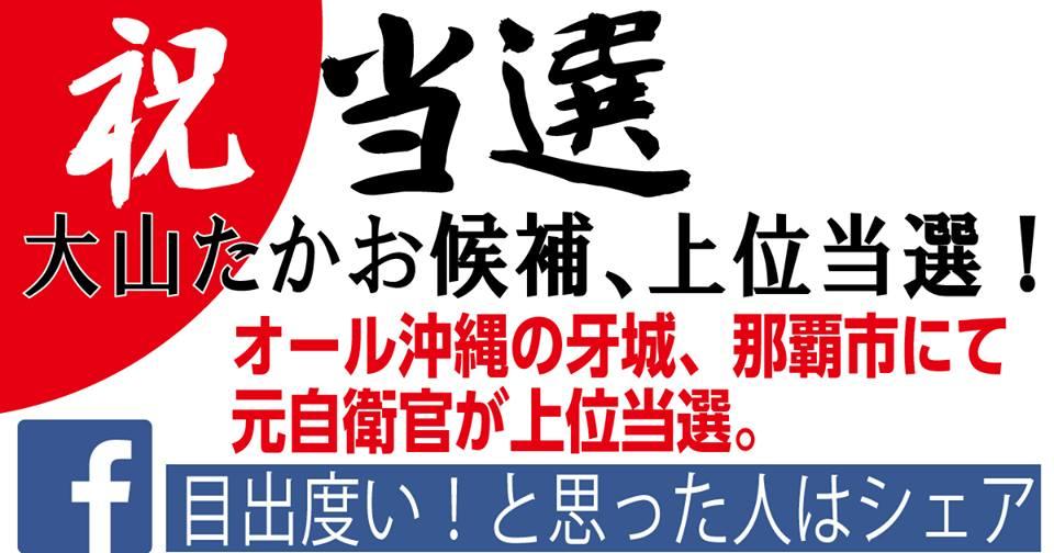 【祝・大山たかお当選】オール沖縄に激震、奇跡が起きた。【感動したらシェア】