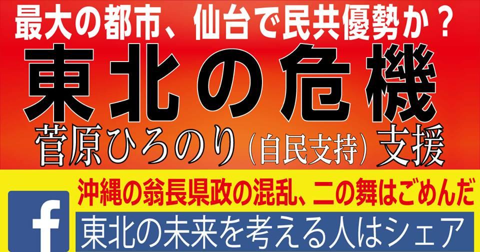 【東北の危機】仙台市長選の意味と意義、菅原ひろのり(自民支持)候補を応援する人はシェア
