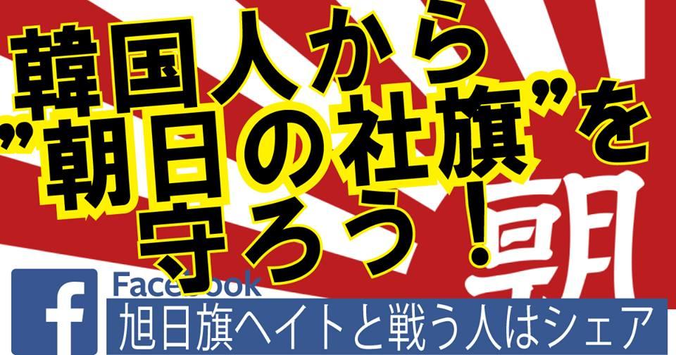 朝日新聞を、韓国の旭日旗テロから守ろう【旭日旗ヘイトと戦う人はシェア】