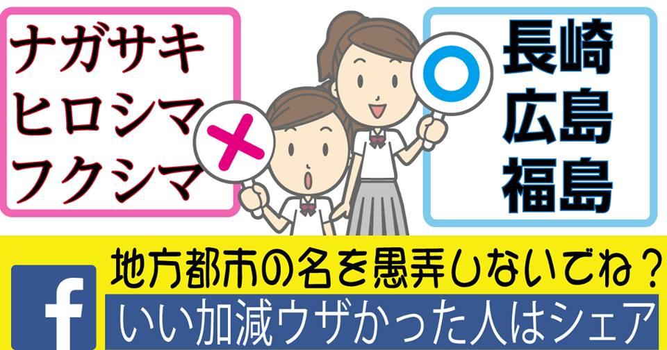 """""""ナガサキ""""ではなく長崎、""""フクシマ""""ではなく福島だ。【いい加減、ウザイと思ったらシェア】"""