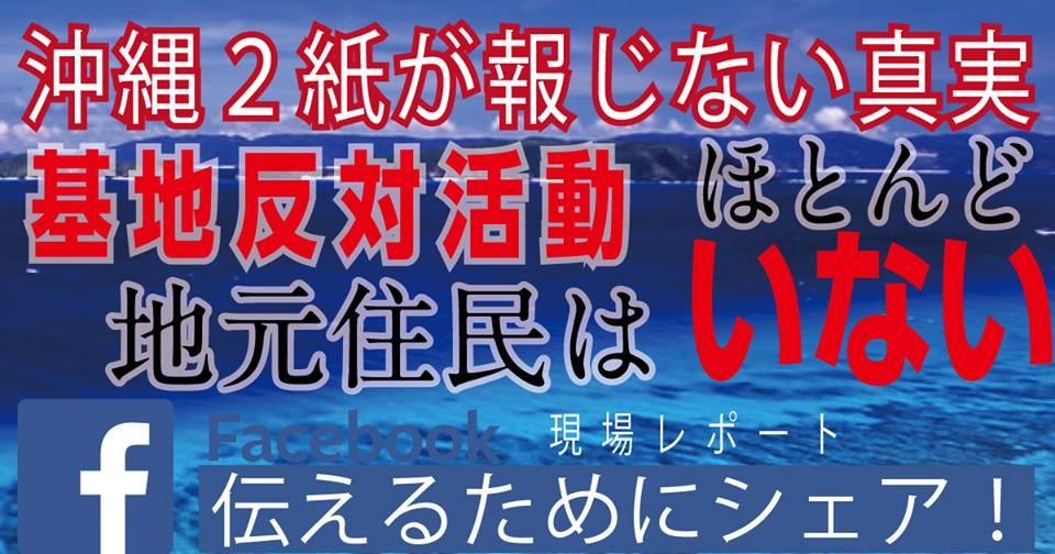 """【沖縄二紙が報じない真実】辺野古の""""基地反対派""""には、地元の人はほとんどいない。by地元民【知ってたらシェア】"""