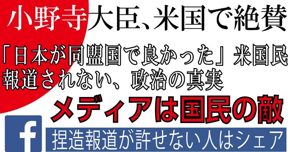 小野寺防衛大臣が、フェイクニュースに狙われたのはなぜか。米国から絶賛の声【メディアは国民の敵】