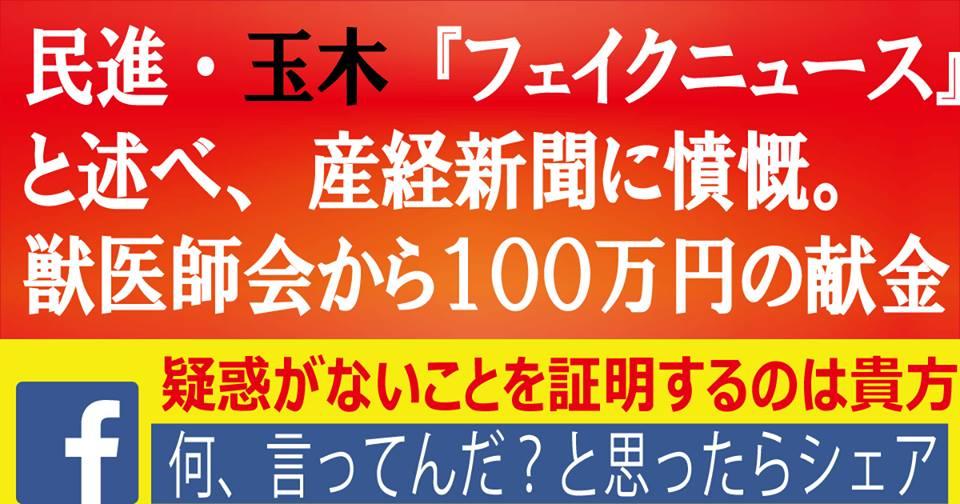 【民進党】玉木雄一郎、産経に激怒「私が獣医学部を阻止するために献金を受け取り国会で追及を行なっているかのような記事。違法、やましいことは一切ない」【でも受け取ってたじゃんと思ったらシェア】
