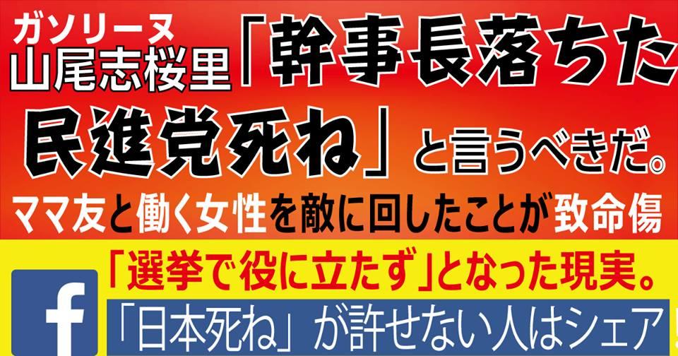 """【ガソリーヌ】幹事長落ちた民進党死ね!!!【""""日本死ね""""が許せなかった人はシェア】"""