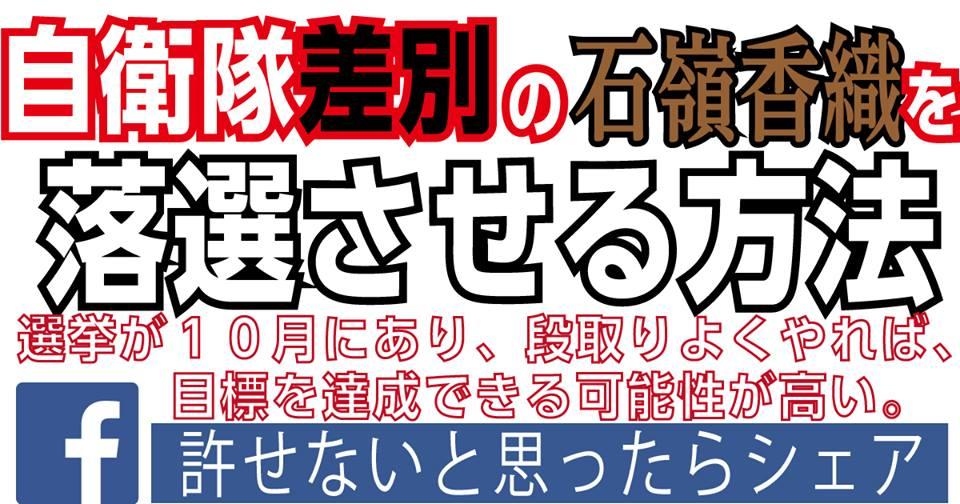 平和な島に争いを持ちこむ石嶺香織(今年10月選挙)について、宮古島市に電話をした。【後に続く人はシェア】