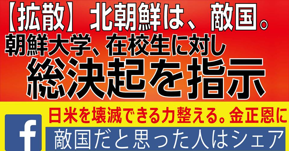 【拡散】朝鮮大学、在校生に総決起を指示。「日米を壊滅できる力整える」金正恩氏に手紙【敵国だと思ったらシェア】