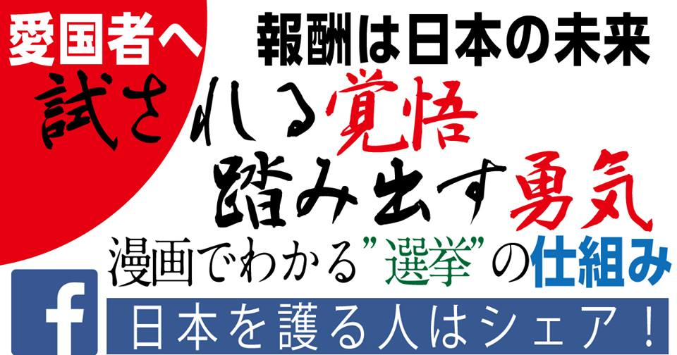 【選挙に行こう!】漫画・試される覚悟、踏み出す勇気。【日本を護る人はシェア】