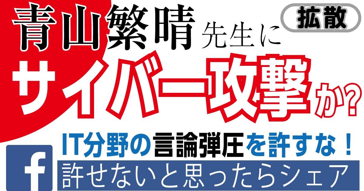 【拡散】青山繁晴先生にサイバー攻撃か?【許せなかったらシェア】