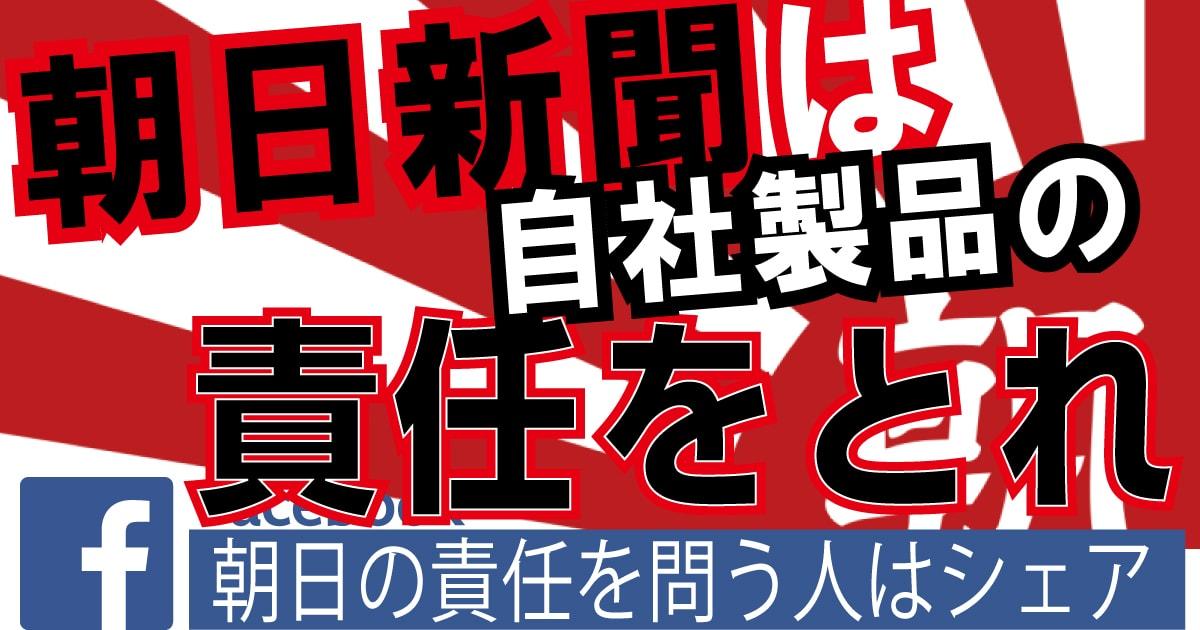 朝日新聞は、自社製品(慰安婦の虚構)の責任をとれ。報道責任法の制定が必要