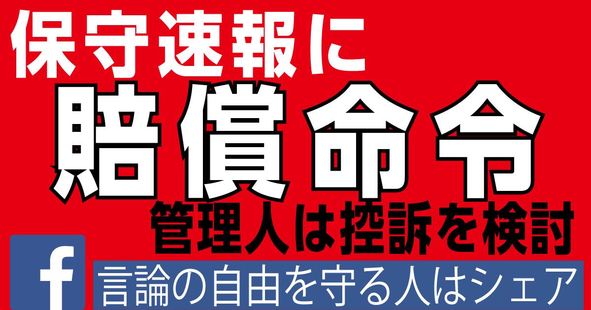 保守速報に200万円の賠償命令~管理人、控訴を検討【言論の自由を守る人はシェア】