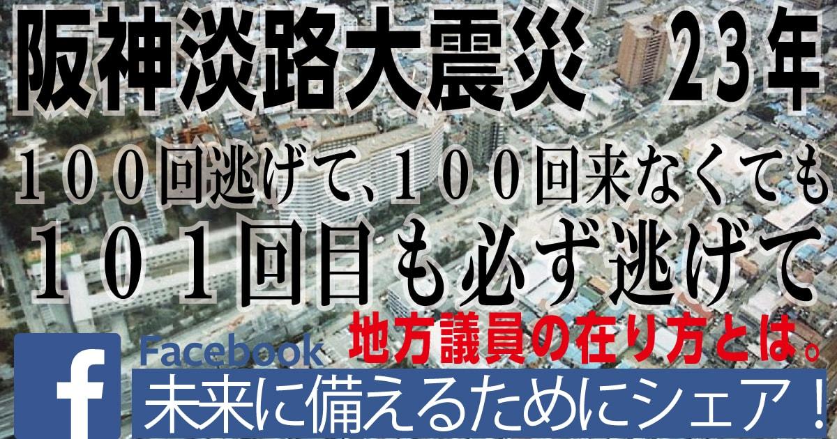 【今日は何の日】阪神淡路大震災から23年。病院で泣きかけていた少年の今。地方議員の戦い