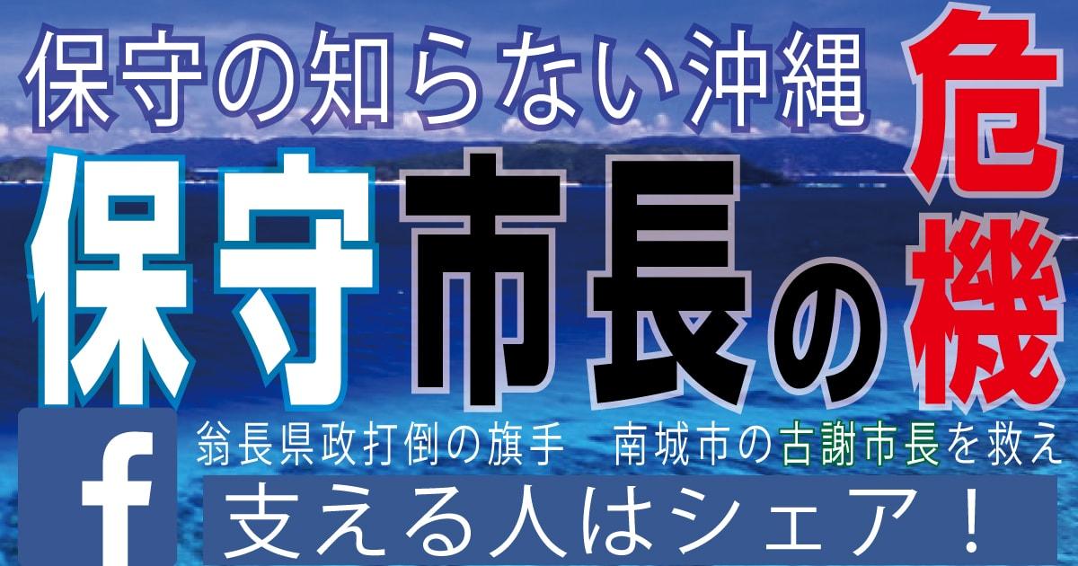 【保守の知らない沖縄】左派に総攻撃される現職市長が窮地に【援軍を!と思ったらシェア】