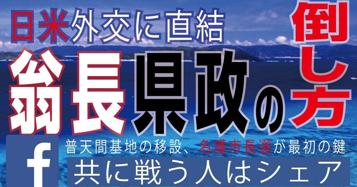 【翁長県政の倒し方】日米外交に直結、沖縄選挙イヤー開戦。最前線へ!沖縄に行ってみた【県政奪還したい人はシェア】
