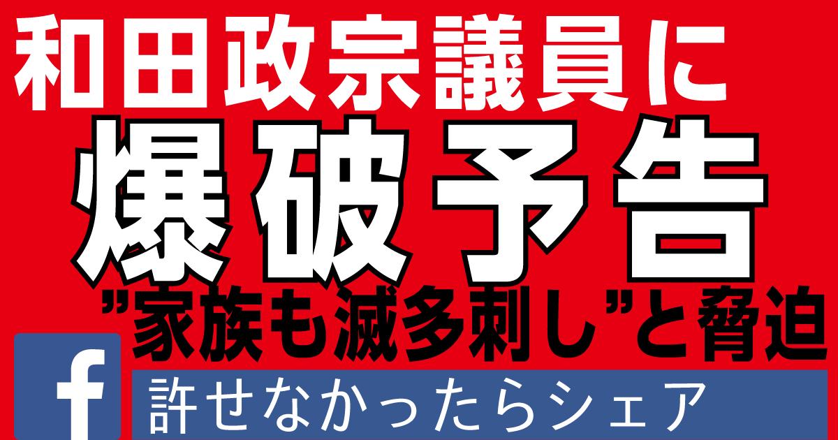 【爆破予告】和田政宗(自民)に脅迫メール、24時間以内に10数人を殺害、家族も滅多刺し【許せない人はシェア】