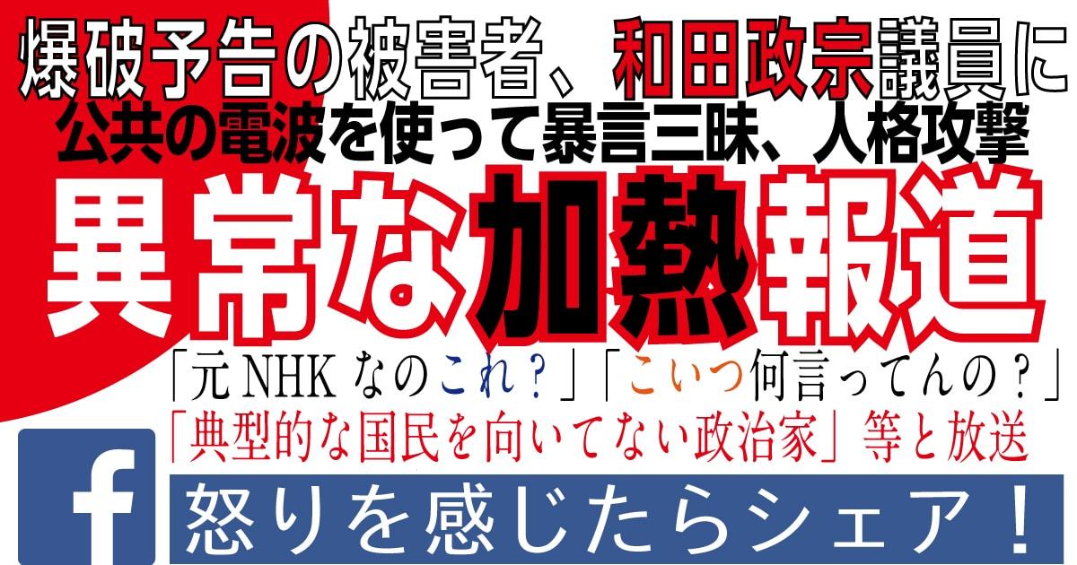 【拡散】爆破予告を受けた和田政宗議員への、異常なメディアバッシング【国民が護る!と思ったらシェア】