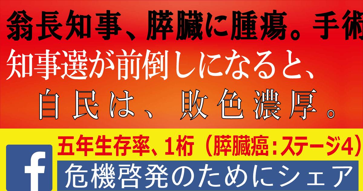 【沖縄県知事選、自民敗退の危険性】翁長知事、すい臓に腫瘍、手術へ【危機啓発のためにシェア】