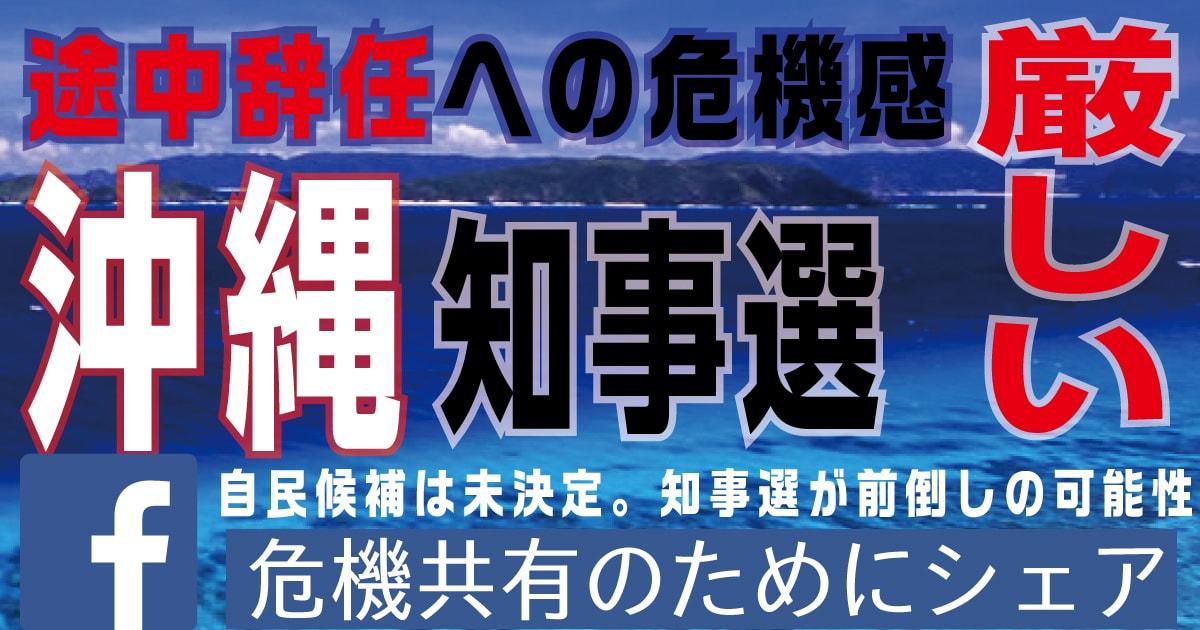 【急報】沖縄県知事選に暗雲、自民敗北の危険性。翁長知事の容体【危機啓発のためにシェア】