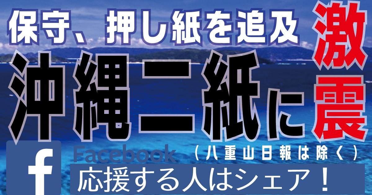 【速報】沖縄二紙の、押し紙を追及する保守の動き【応援する人はシェア】