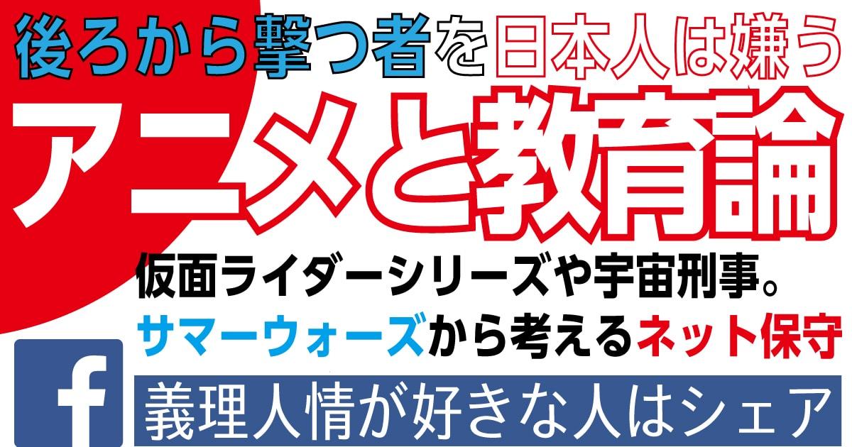 【アニメと教育】サマーウォーズと、ネット保守の動き。後ろから撃つ者を日本人が嫌う理由