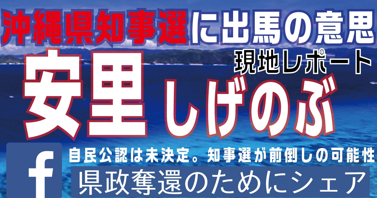 【沖縄県知事選】安里繁信、出馬の意思表明。現地レポート、公認選定作業を加速を【県政奪還を目指す方はシェア】